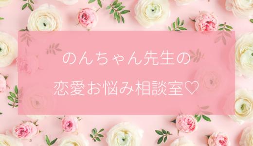 【Q&Aまとめ】のんちゃん先生の恋愛お悩み相談室♡
