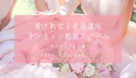 【カリキュラム詳細動画】愛され婚を叶える6つの魔法♡