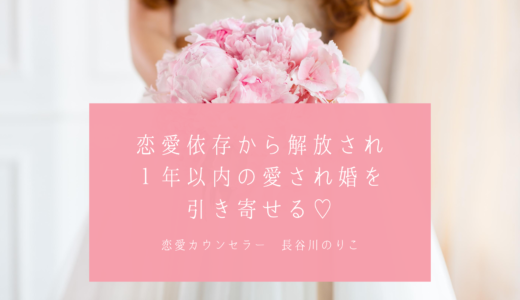 保護中: 【メルマガ登録特典♡】プロポーズ報告続出の特別動画レッスン♡
